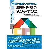 雨漏り修理のプロが教える 屋根 ・外壁のメンテナンス: 我が家の補修で失敗しない方法