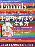 プレジデント Family (ファミリー) 2012年 03月号 [雑誌]