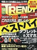 日経 TRENDY (トレンディ) 2013年 08月号 [雑誌]
