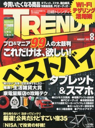 日経 TRENDY (トレンディ) 2013年 08月号 [雑誌]の詳細を見る