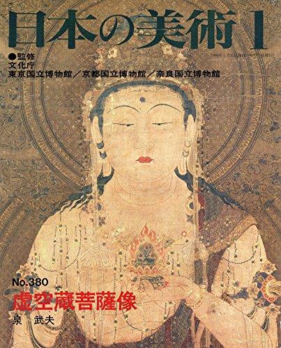 虚空蔵菩薩像 (日本の美術 No.380)