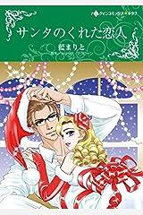 サンタのくれた恋人 (ハーレクインコミックス) Kindle版