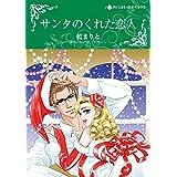 サンタのくれた恋人 (ハーレクインコミックス)