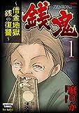 銭鬼~借金地獄・銭の復讐~ (1) (ストーリーな女たち)