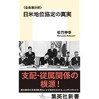 〈全条項分析〉日米地位協定の真実 (集英社新書)