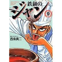 鉄鍋のジャン 09 (エムエフコミックス フラッパーシリーズ)
