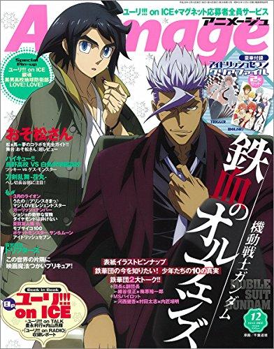 Animage(アニメージュ) 2016年 12 月号 [雑誌]