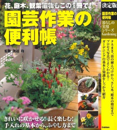 暮らしの実用シリーズ 決定版 園芸作業の便利帳の詳細を見る