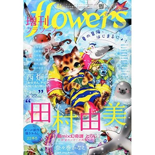 増刊flowers (フラワーズ) 秋号 2014年 09月号 [雑誌]