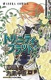 トリニティ・ブラッド(13)<トリニティ・ブラッド> (あすかコミックス)