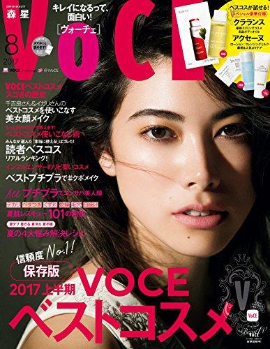 VOCE (ヴォーチェ) 2017年 08月号 をAmazonでみる