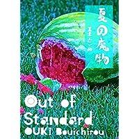 夏の魔物: Out of Standard