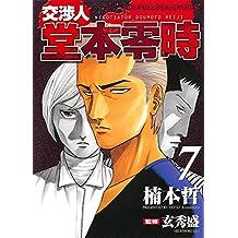 交渉人 堂本零時 (7) (ヤングキングコミックス)