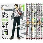 月刊少女野崎くん コミック 1-8巻セット (ガンガンコミックスONLINE)