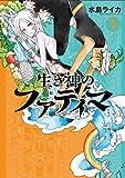 生き神のファティマ 1巻 (バンチコミックス)