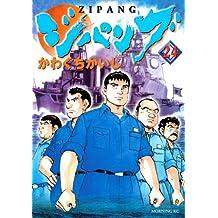 ジパング(24) (モーニングコミックス)