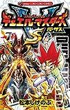 デュエル・マスターズ VS(バーサス)(7) (てんとう虫コミックス)