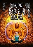 仏陀の修行法・四神足より四神足瞑想法