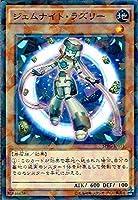 ジェムナイト・ラズリー パラレル 遊戯王 レイジング・マスターズ sprg-jp033