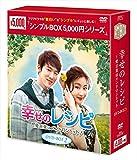 幸せのレシピ~愛言葉はメンドロントット DVD-BOX2(4枚組)
