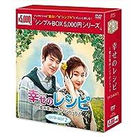 幸せのレシピ~愛言葉はメンドロントット DVD-BOX2<シンプルBOXシリーズ>