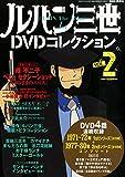 ルパン三世DVDコレクション?2 2015年?02/24 号 [雑誌]