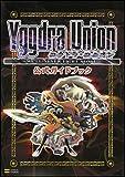 ユグドラ・ユニオン 公式ガイドブック (ドリマガBOOKS)