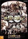 NHKスペシャル デジタルリマスター版 映像の世紀 第2集 大量殺戮の完成 塹壕の兵...[DVD]