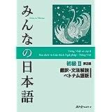 みんなの日本語初級II 第2版 翻訳・文法解説 ベトナム語版