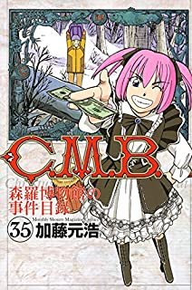 C.M.B.森羅博物館の事件目録(35) (講談社コミックス月刊マガジン)