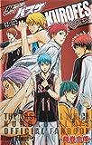 くろフェス! 黒子のバスケ オフィシャルファンブック (ジャンプコミックス)
