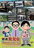 「鉄道発見伝 鉄兄ちゃん藤田大介アナが行く!」ベストセレクションVol.1 [DVD]