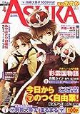 Asuka (アスカ) 2011年 04月号 [雑誌]