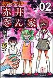 ホラーファミリー赤井さん家 (2) (ぶんか社コミックス)