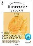 Illustrator しっかり入門 [CC/CS6/CS5] (しっかり入門シリーズ)