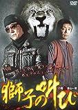 獅子の叫び[DVD]
