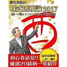 櫻井英明の株式透視論2017「騒いで跳んでついでに富んで酉年相場」[kindle先行版]