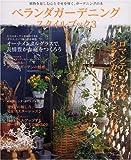 ベランダガーデニングスタイルブック 3―植物を慈しむ心と幸せを導く、ガーデニングの本 画像