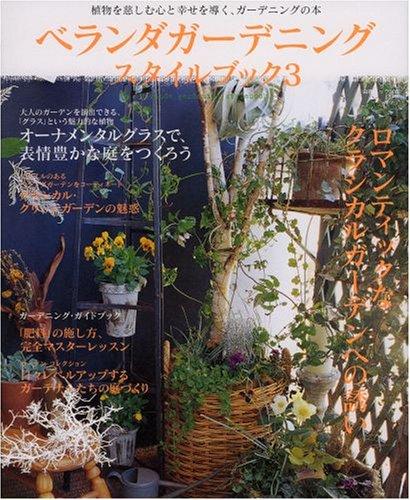 ベランダガーデニングスタイルブック 3―植物を慈しむ心と幸せを導く、ガーデニングの本の詳細を見る