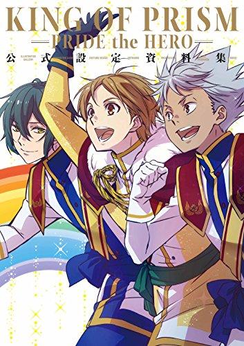 KING OF PRISM -PRIDE the HERO- 公式設定資料集