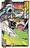常住戦陣!!ムシブギョー(25) (少年サンデーコミックス)