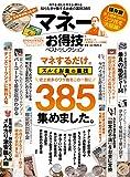 Amazon.co.jp【お得技シリーズ088】マネーお得技ベストセレクション (晋遊舎ムック)