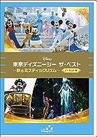 東京ディズニーシー ザ・ベスト -秋&ミスティックリズム- <ノーカット版> [DVD]
