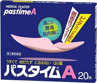 【第3類医薬品】パスタイムA 20枚