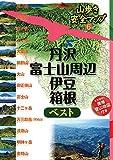 丹沢・富士山周辺・伊豆・箱根ベスト (山歩き安全マップ)
