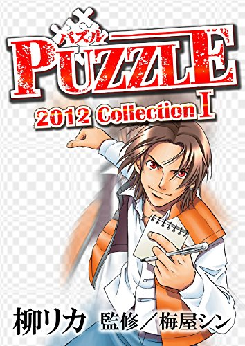 PUZZLE 2012collectionⅠ