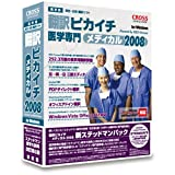 翻訳ピカイチ メディカル 2008 新ステッドマンパック for Windows