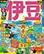るるぶ伊豆'19 (るるぶ情報版 中部 11)