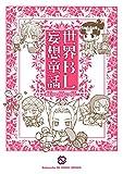世界BL妄想童話 1 (kobunsha BLコミックシリーズ)