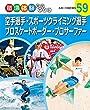 空手選手・スポーツクライミング選手・プロスケートボーダー・プロサーファー: スポーツの仕事5 (職場体験完全ガイド)